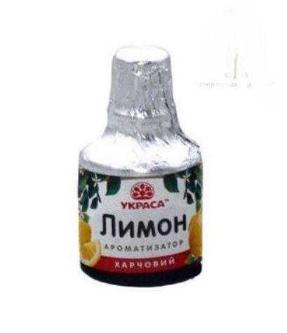 Ароматизатор пищевой Лимон 5 мл  Украса -00417