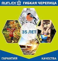 Битумная черепица RUFLEX (производство RUFLEX)