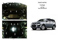 Защита на двигатель, КПП, радиатор для Great Wall Haval H3 (2011-) Mодификация: 2 Кольчуга 1.0377.00 Покрытие: Полимерная краска
