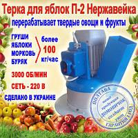 Кормоизмельчитель фруктов и овощей П-2 нержавейка (электротёрка для яблок, буряка, картофеля), фото 1