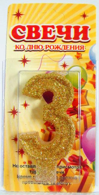 """Свеча цифра в торт """"3"""" с блестками Золото"""