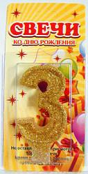 """Свічка цифра в торт """"3"""" з блискітками Золото"""