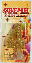 """Свічка цифра в торт """"4"""" з блискітками Золото"""