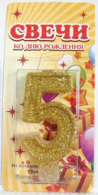 """Свеча цифра в торт """"5"""" с блестками Золото"""