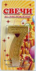 """Свічка цифра в торт """"7"""" з блискітками Золото"""