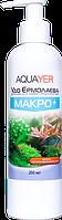 Удобрения для растений МАКРО+ 250мл, препарат для растений, AQUAYER Удо Ермолаева  в аквариум