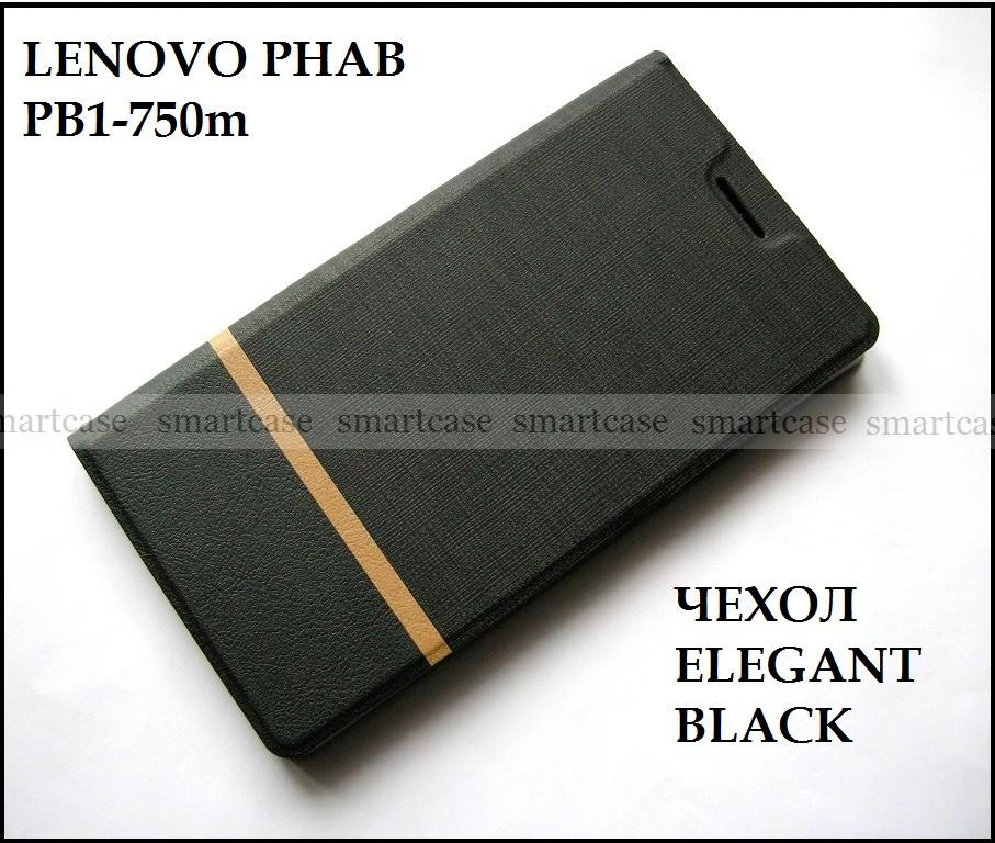 Черный чехол книжка Elegant для Lenovo phab pb1-750m в коже PU, противоударный