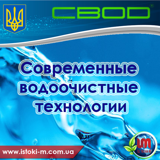 СВОД - современные водоочистные технологии