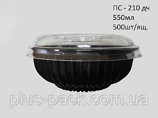 Упаковка для салата ПС-210 дч (550 мл), круглая, одноразовая