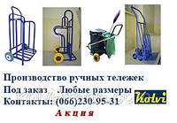 Производство ручных тележек. Под заказ. Любые размеры, фото 1