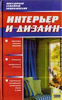 Книга  Интерьер и дизайн