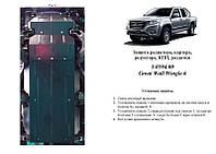 Защита на двигатель, КПП, радиатор, раздатка, редуктор для Great Wall Wingle 6 (2014-) Mодификация: 2,4 Кольчуга 1.0594.00 Покрытие: Полимерная краска