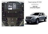 Защита на двигатель, КПП, радиатор, раздатка, редуктор для Great Wall Wingle6 (2014-) Mодификация: 2,0D Кольчуга 1.0671.00 Покрытие: Полимерная краска