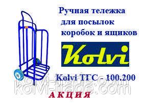 Тележка для посылок и коробок Kolvi ТГC - 100.200