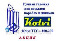Тележка для посылок и коробок Kolvi ТГC - 100.200, фото 1