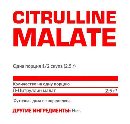 NOSOROG Nutrition Citrulline Malate 200 g, фото 2