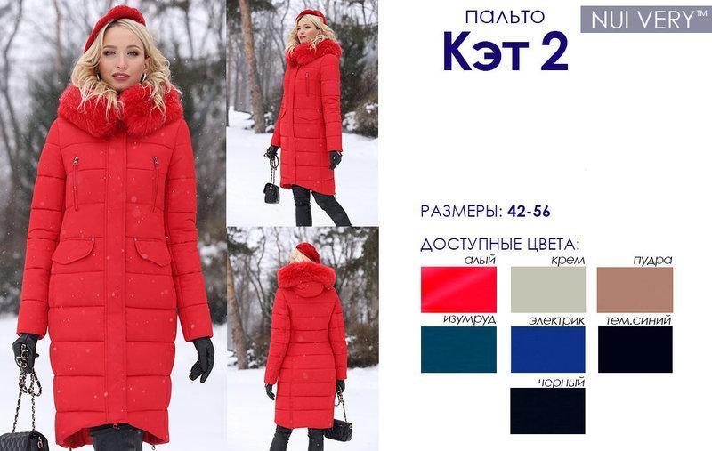 45bb2cba495 Теплый зимний пуховик Кэт удлиненный с песцовой опушкой - Оптово-розничный  магазин одежды