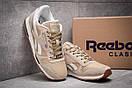 Кроссовки мужские Reebok Classic, бежевые (13267) размеры в наличии ► [  41 42 43  ], фото 3