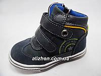 Детские спортивные демисезонные ботинки тм С.Луч для мальчика, размеры 22, 23, 24.