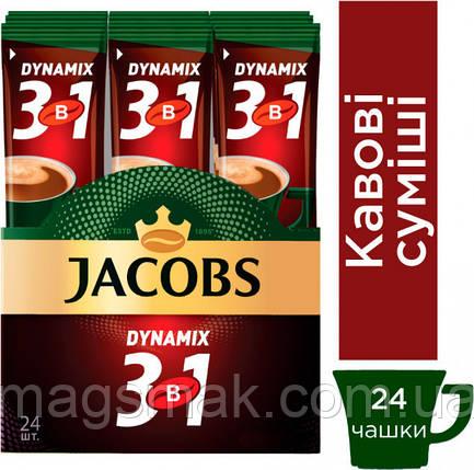 Кофейный напиток Jacobs 3 in 1 Dynamix 24 x 12.5 г, фото 2