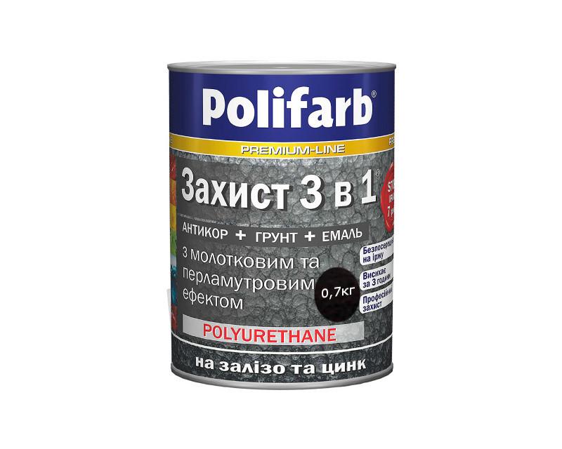 """Эмаль-грунт полиуретановая POLIFARB """"ЗАХИСТ 3 в 1 ХАММЕР"""" молотковая черная 0,7кг"""