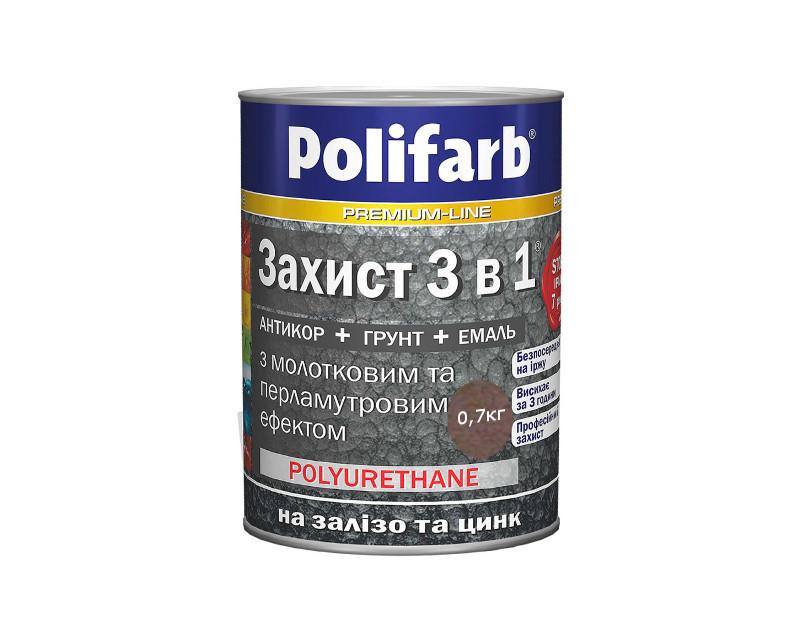 """Эмаль-грунт полиуретановая POLIFARB """"ЗАХИСТ 3 в 1 ХАММЕР"""" молотковая коричневая 0,7кг"""