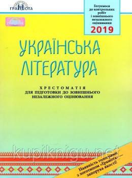 Українська література ЗНО 2019 Хрестоматія Авраменко