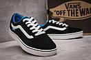 Кроссовки мужские  Vans Old Skool, черные (11036) размеры в наличии ► [  41 (последняя пара)  ], фото 5
