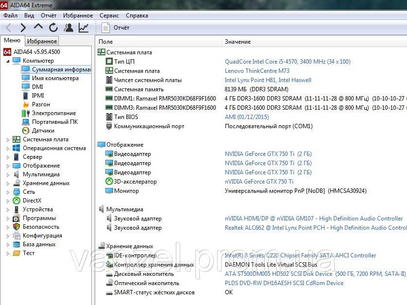 Lenovo M73 - Intel Core i5-4570 4x3 2GHz /8GB DDR3 /GeForce GTX750Ti 2GB  GDDR5 /500GB HDD Системный блок, ПК