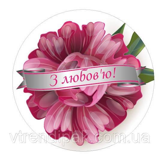 "Наклейка ""З любов""ю"" Круг 40мм, 54шт/аркуш"