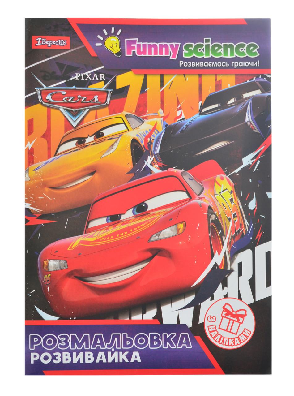 раскраска развивающая Cars 2 с наклейками A4 1 вересня