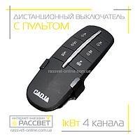 Дистанционный выключатель 4 канала, для люстр Cadja K5A-4B (ТМ74) черный