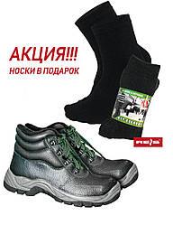 Защитные ботинки утепленные BRG + подарок