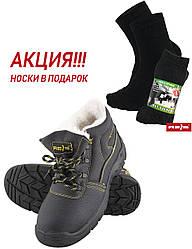 Защитные ботинки утепленные BRYES-TO-S3 + подарок