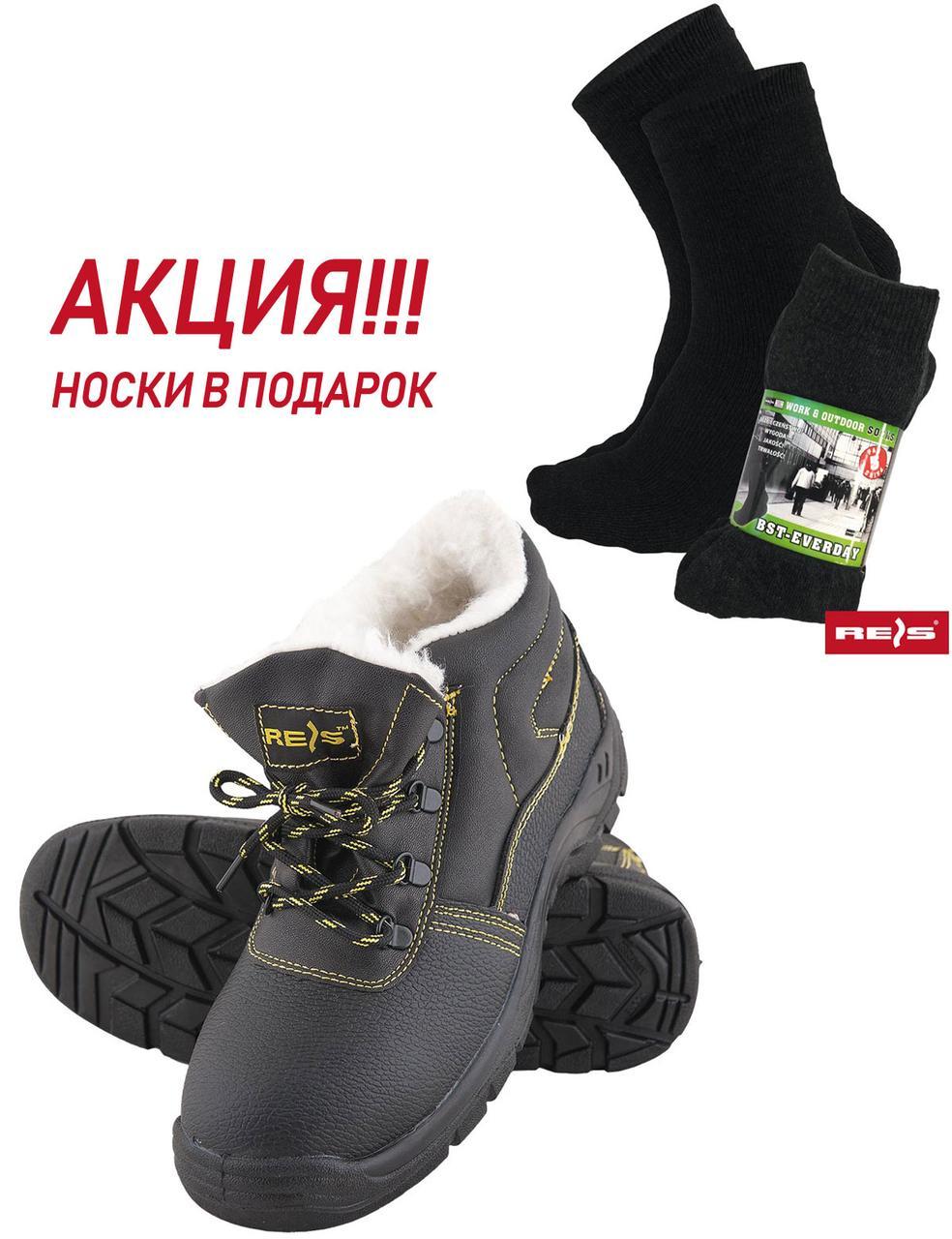 Защитные ботинки утепленные BRYES-TO-OB + подарок