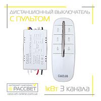 Пульт ДУ на 3 цепи нагрузки с таймером Cadja K5B-3W 3 линии-канала белый