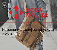 """""""Новая Почта"""" изменила тарифы на основные услуги"""