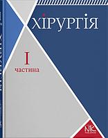 Хірургія. Т.1. Загальна хірургія з основними видами хірургічної патології  Сабадишин Р. 63f145624ef08