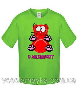Футболка Я Медвекот 2 (Желейный медведь Валерка)