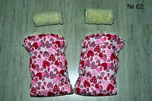 Яркие рукавицы на меху для колясок и санок сердечки