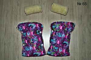 Меховые рукавички для колясок и санок