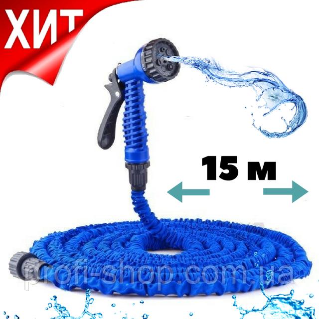 Шланг X HOSE 15 метров, поливочный шланг, шланг для полива, шланг X HOSE, шланг икс хоз, шланг для полива