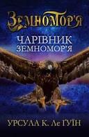 Чарівник Земномор'я. Книга перша.