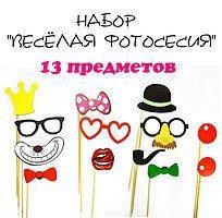 """Фотобутафория """" Весела фотосесія """"13 предметів"""