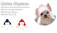 "Pet Fashion Шапка зимняя ""УШАНКА"" S"