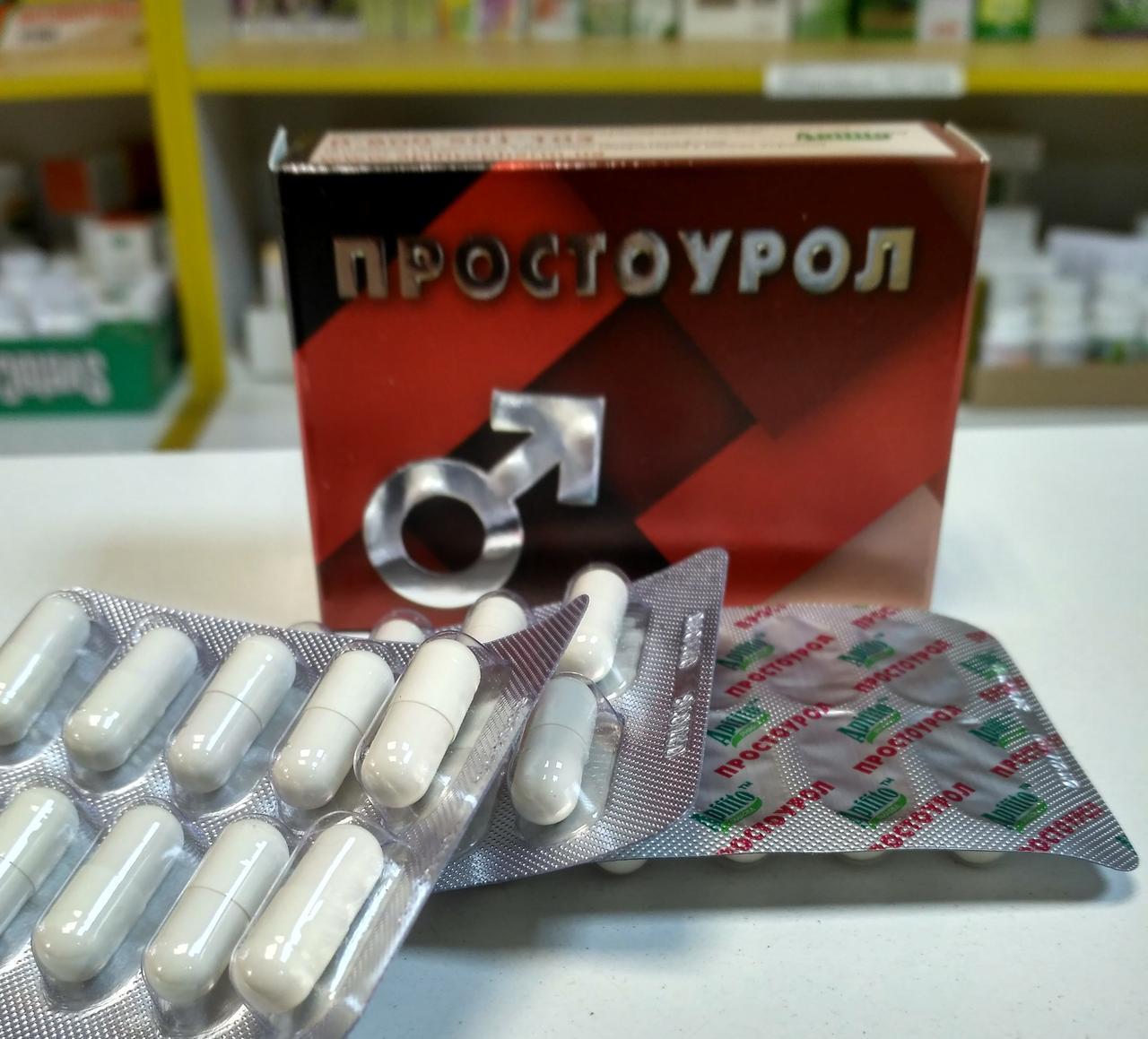 Простоурол 30 растительных капсул по 500 мг
