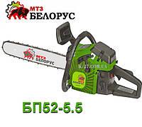 Бензопила «Белорус» МТЗ БП-52-5.5