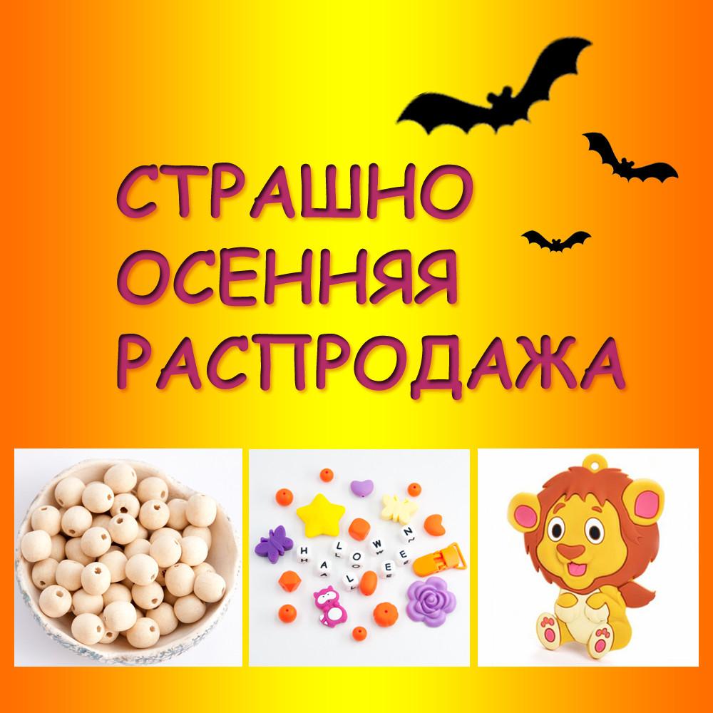 Страшно Осенняя Распродажа!