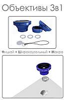 Объективы 3в1 (магнит. крепление). ЛИНЗЫ: Wide+Macro+Fisheye для смартфонов. Цвет: Синий.
