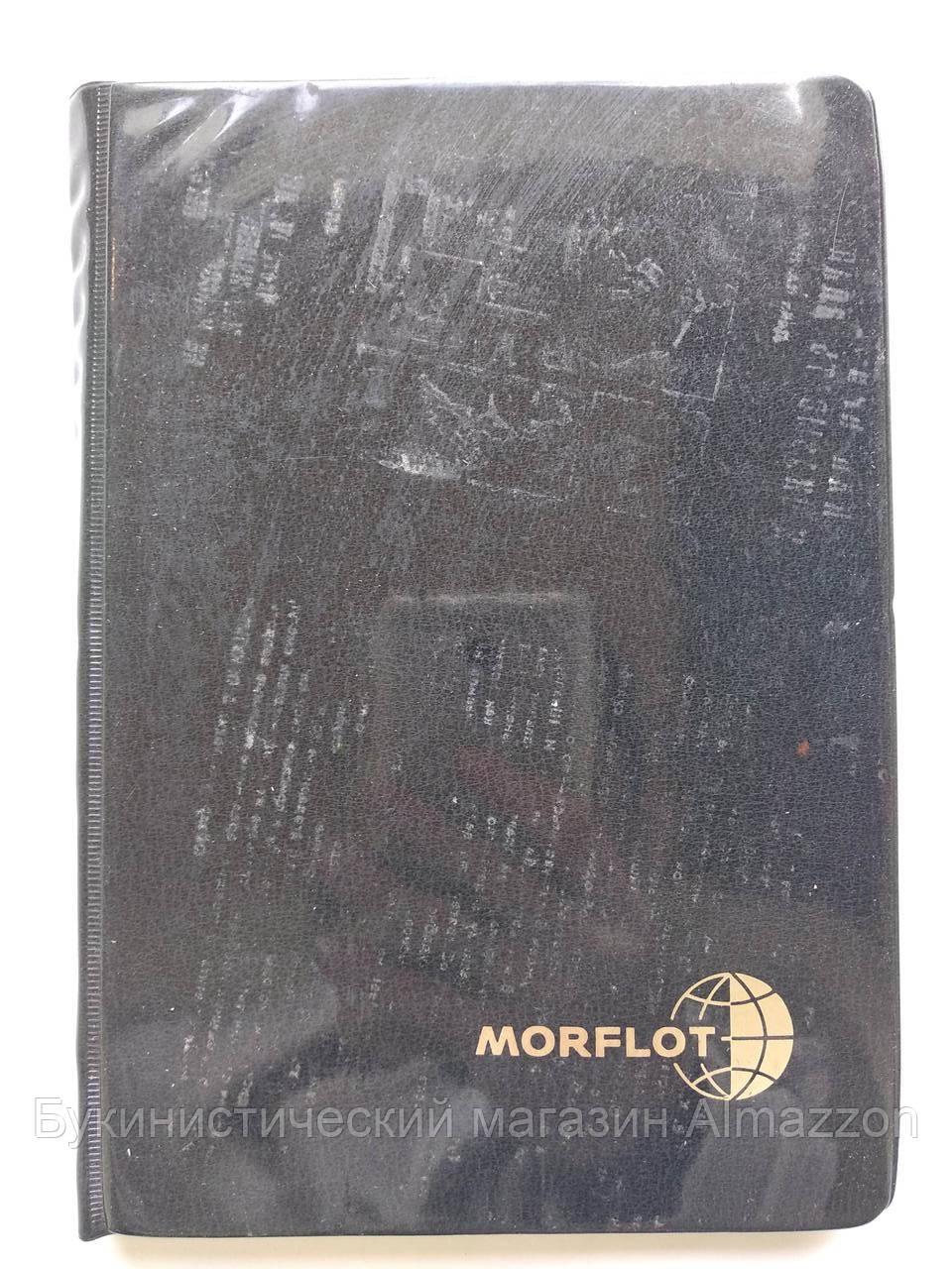 Морфлот Morflot блокнот Пароплавство Флот. Зовнішторгвидав
